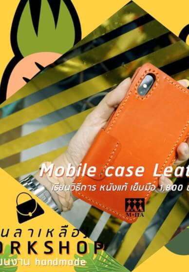 DIY Mobile Phone Case Workshop